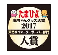 たまひよ赤ちゃんグッズ大賞 2017 入賞